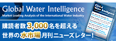 Global Water Intelligence ニューズレター