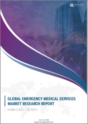 Global Emergency Medical Services Market Research Report-Forecast till 2027