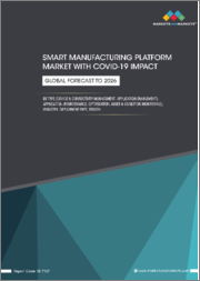 Smart Manufacturing Platform Market with COVID-19 Impact, by type (Device Management, Connectivity Management, Application Enablement Platform), Application, Industry, Region - Global Forecast to 2026