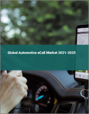 Global Automotive eCall Market 2021-2025
