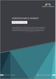 Agrigenomics Market by Application (Crops and Livestock), Sequencer Type (Sanger Sequencing, Illumina HiSeq Family, PacBio Sequencer, SOLiD Sequencer), Objectives, and Region (North America, Europe, APAC, South America,Row) - Forecast year 2026