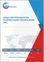 Global Card Personalization Equipment Market Research Report 2021