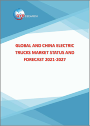 Global and China Electric Trucks Market Status and Forecast 2021-2027