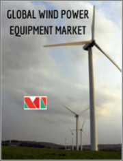 Global Wind Power Equipment Market - Growth, Trends and Forecast (2019 - 2025)