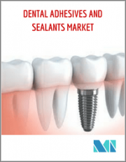Dental Adhesives & Sealants Market - Growth, Trends and Forecast (2020 - 2025)