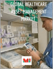 Healthcare Asset Management Market - Growth, Trends, and Forecast (2020 - 2025)