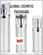 Cosmetic Packaging Market - Growth, Trends and Forecasts (2020 - 2025)