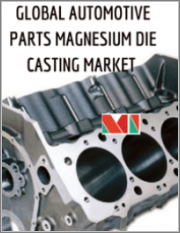 Automotive Parts Magnesium Die Casting Market - Growth, Trends, and Forecast (2019 - 2024)