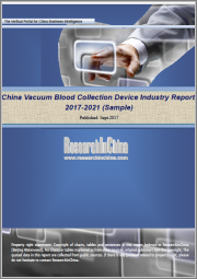 China Vacuum Blood Collection Device Industry Report, 2019-2025