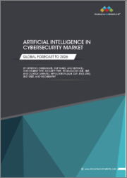 Artificial Intelligence in Cybersecurity Market by Offering (Hardware, Software, and Service), Deployment Type, Security Type, Technology (ML, NLP, and Context-Aware), Application (IAM, DLP, and UTM), End User, and Geography- Global Forecast to 2026
