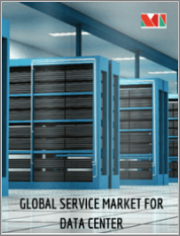 Data Center Services Market - Growth, Trends, and Forecast (2019 - 2024)