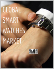 Smartwatch Market - Growth, Trends, Forecasts (2020 - 2025)
