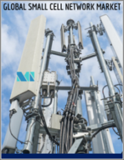 Small Cell Networks Market - Growth, Trends, and Forecast (2020 - 2025)