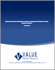 Global Enterprise Intellectual Property Management Software Market Research Report - Industry Analysis, Size, Share, Growth, Trends and Forecast