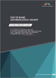 Out of Band Authentication Market by Component (Solution (Hardware, Software), Service), Authentication Channel (SMS, Email, Push Notification Voice, Token-Based, Others), Deployment Type, Organization Size, Vertical, Region - Global forecast to 2023