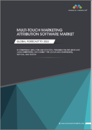 Multi-Touch Marketing Attribution Software Market by Component (Solution and Services), Organization Size (SMEs and Large Enterprises), Deployment Type (Cloud and On-Premises), Vertical, and Region - Global Forecast to 2023
