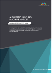 Automatic Labeling Machine Market by Type (Self-Adhesive/Pressure-Sensitive Labelers, Shrink Sleeve Labelers and Glue-Based Labelers), Industry (Food & Beverages, Pharmaceuticals, Consumer Products, Personal Care), Geography - Global Forecast to 2024