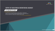 Depth of Anesthesia Monitoring Market by Product (Devices, Consumables), Device (Module, Standalone), Mode of Purchase (Group Purchasing Organization, Direct Purchase), End User (Hospitals, Ambulatory Surgery Center, Clinic) - US Forecast to 2024