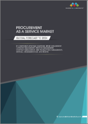 Procurement as a service Market by Component (Strategic Sourcing, Spend Management, Category Management, Process Management, Contract Management, and Transactions Management), Vertical, Organization Size, and Region - Global Forecast to 2024