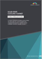 Solid-State Cooling Market by Product (Refrigeration System and Cooling System), Type (Single Stage, Multi Stage, and Thermocycler), End-User Industry (Automotive, Semiconductor and Electronics, Healthcare, Consumer), Region - Global Forecast to 2024
