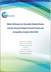 Global Adhesives for Wearable Medical Device Industry Research Report Growth Trends and Competitive Analysis 2019-2025