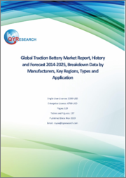 Global Traction Battery Market Report, History and Forecast 2014-2025, Breakdown Data by Manufacturers, Key Regions, Types and Application