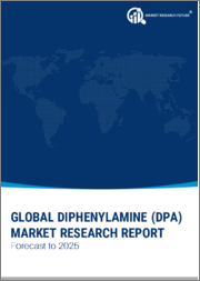 Global Diphenylamine (DPA) Market Research Report - Forecast till 2025