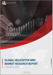 Global Helicopter MRO Market Research Report-Forecast till 2025