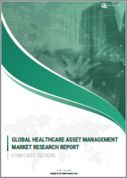 Healthcare Asset Management Market Research Report - Forecast to 2023
