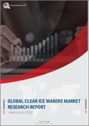 Global Clear Ice Makers Market Research Report - Forecast till 2025