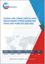 Global and China Clinical Data Management System Market Size, Status and Forecast 2020-2026