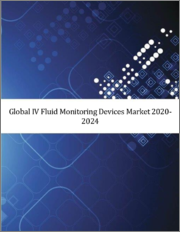 Global IV Fluid Monitoring Devices Market 2020-2024