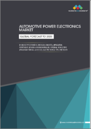 Automotive Power Electronics Market by Device Type (Power IC, Module & Discrete), Application, Component (Sensor & Microcontroller), Material, Vehicle Type (Passenger Vehicle, LCV & HCV), Electric Vehicle Type, and Region - Global Forecast to 2025