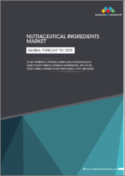 Nutraceutical Ingredients Market by Type (Probiotics, Proteins, Amino Acids, Phytochemicals & Plant Extracts, Fibers & Specialty Carbohydrates), Application (Food, Beverages, Animal Nutrition, & Others), Form, & Region-Global Forecast to 2025