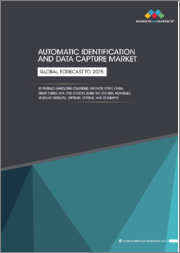 Automatic Identification & Data Capture Market with COVID-19 Impact Analysis by Product (Barcodes, Smart Cards, OCR Systems, RFID Products, Biometric Systems), Offering (Hardware, Software, & Services), Vertical, & Geography-Global Forecast to 2025