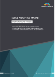 Retail Analytics Market by Application (Merchandising Analysis, Customer Analytics, and Promotional Analysis and Planning), Business Function (Finance and Operations), Component, Organization Size, End User, and Region - Global Forecast to 2025