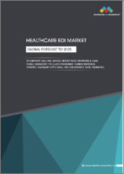 Healthcare EDI Market by Component (Solution, Service), Delivery Mode (On-premise & Cloud, Mobile) Transaction Type (Claims Management, Payment Remittance, Payments, Healthcare Supply Chain), End-User - Global Forecast to 2025