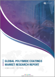 Global Polyimide Coatings Market Research Report-Forecast till 2025