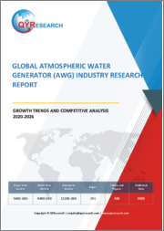 Global Atmospheric Water Generator (AWG) Industry Research Report Growth Trends and Competitive Analysis 2020-2026