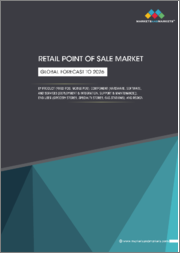 Retail Point of Sale Market by Product (Fixed POS, Mobile POS), Component (Hardware, Software, and Services (eployment & Integration, Support & Maintenance)), End User (Grocery Stores, Specialty Stores, Gas Stations), & Region - Global Forecast to 2026