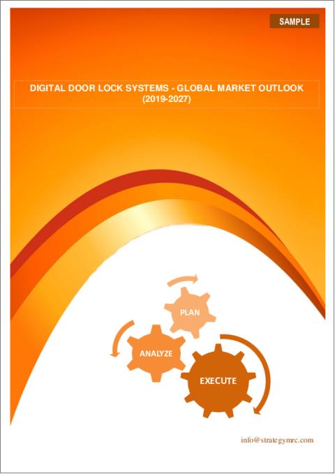 Digital Door Lock Systems- Global Market Outlook (2019-2027)