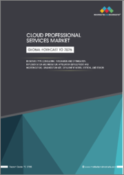 Cloud Professional Services Market by Service Type (Consulting, Integration and Optimization, Implementation and Migration, Application Development and Modernization), Organization Size, Deployment Model, Vertical, and Region - Global Forecast to 2026